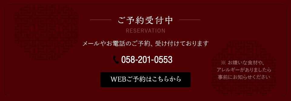 reservation_banner